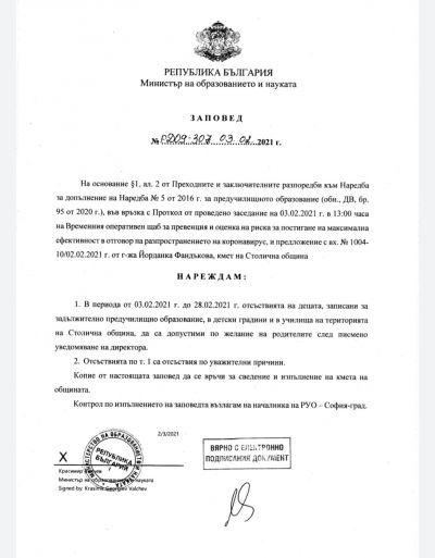 Заповед РД09-307 03.02.2021г. 1