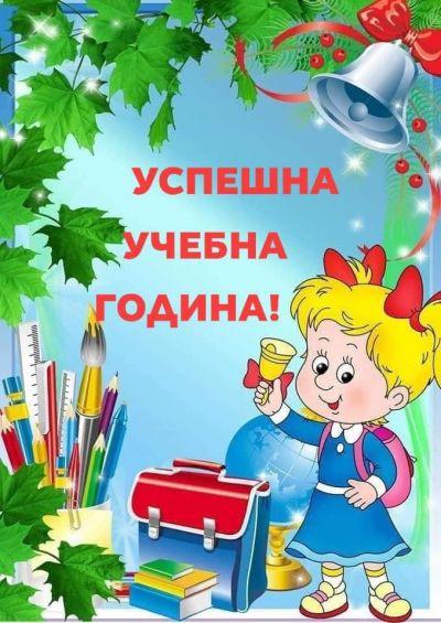 Откриване на новата учебна година - ДГ 74 Дъга - София